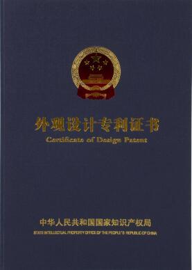 title='外观设计专利证书'